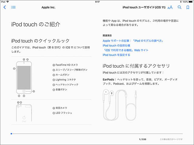 iPod touch ユーザガイド(iOS 11)