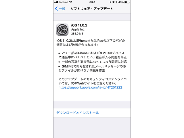 iPhone/iPad/iPod touch用 iOS 11.0.2 ソフトウェア・アップデートの情報画面