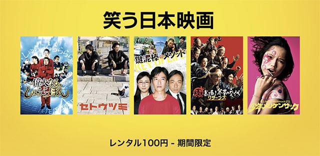 笑う日本映画:レンタル100円