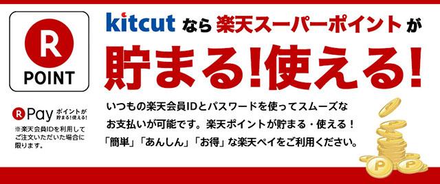 キットカットオンラインストア 楽天Pay対応