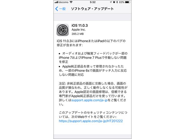 iPhone/iPad/iPod touch用 iOS 11.0.3 ソフトウェア・アップデートの情報画面