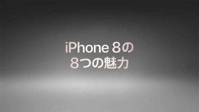 iPhone 8の8つの魅力