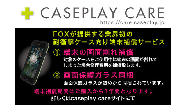 CASEPLAY CARE