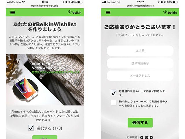BelkinWishlist キャンペーン