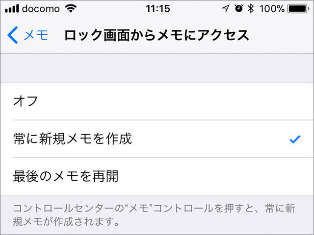 iOS 11のインスタントメモ機能
