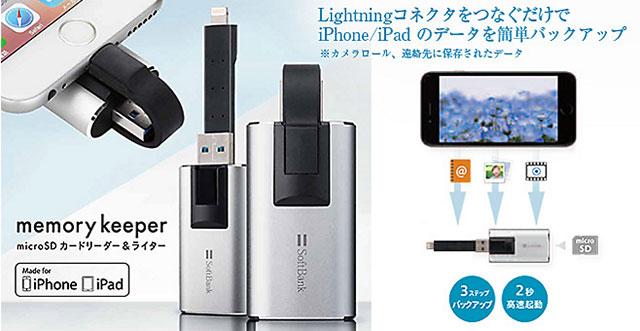 memory keeper microSD カードリーダー&ライター for iPhone/iPad