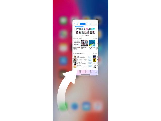 iPhone Xのホーム画面に戻る