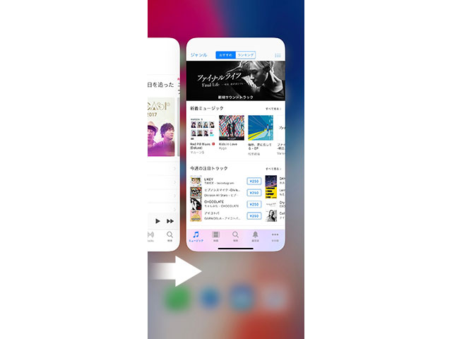 iPhone Xのマルチタスク
