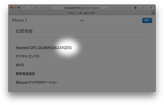 iPhone 7 QZSS(みちびき)対応