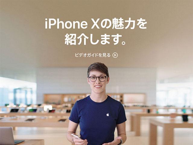 iPhone Xビデオガイド 日本語版