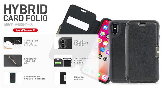 HYBRID CARD FOLIO 衝撃吸収・手帳型ケース