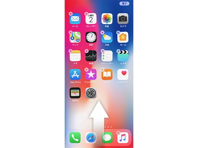 iPhone Xのホーム画面