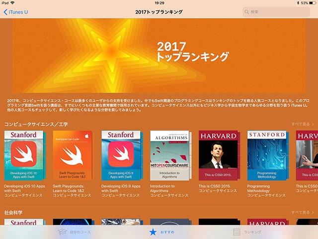 iTunes U 2017トップランキング