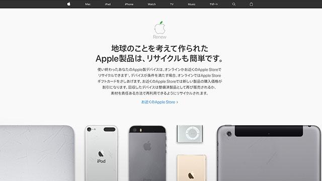 Apple Renewプログラム