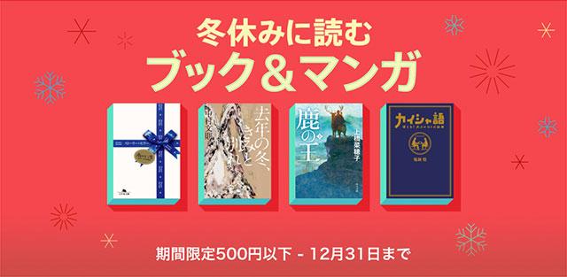 iBooks Store 冬休みに読むブック&マンガ
