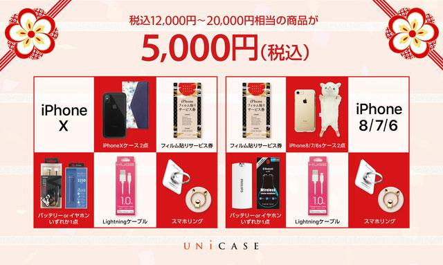 UNiCASE HAPPY BAG(福袋)