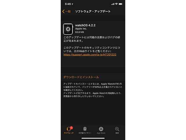 watchOS 4.2.2 for Apple Watch