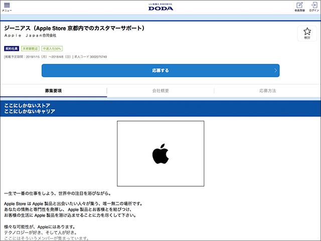 ジーニアス(Apple Store 京都内でのカスタマーサポート)