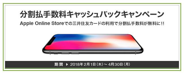 三井住友カード×Apple タイアップキャンペーン