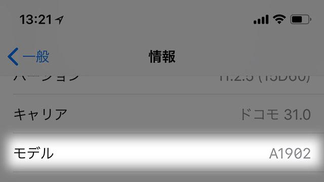 iPhone Xのモデル番号