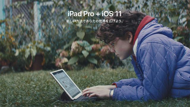 iPad Pro + iOS 11 新しい方法であなたの世界を広げよう。