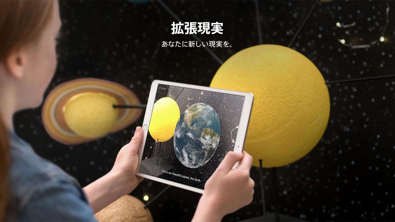 拡張現実 - Apple