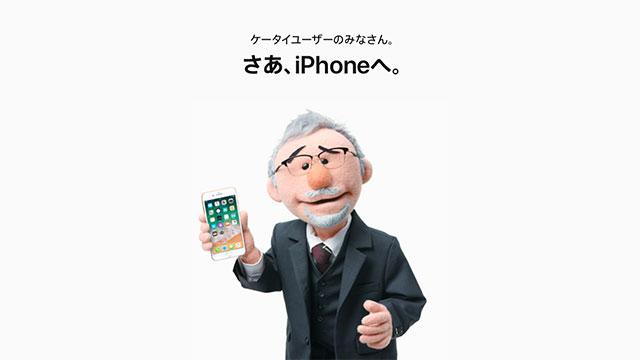 ケータイからiPhoneへの乗り換え