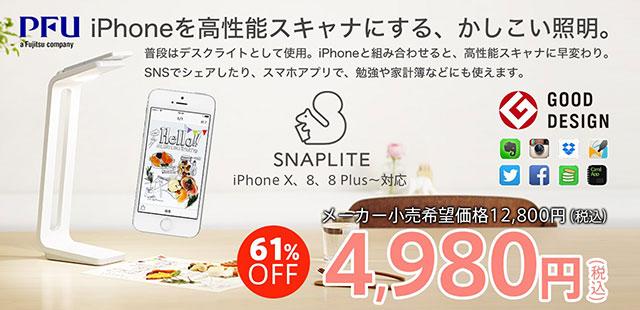 SnapLite