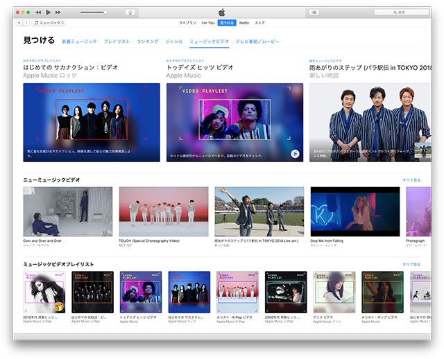 iTunes 12.7.4のミュージックビデオ