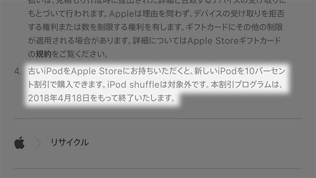 iPod リサイクルプログラム