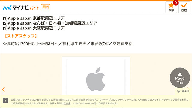 Apple梅田スタッフ募集