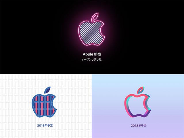 Apple新宿・京都・梅田の予告
