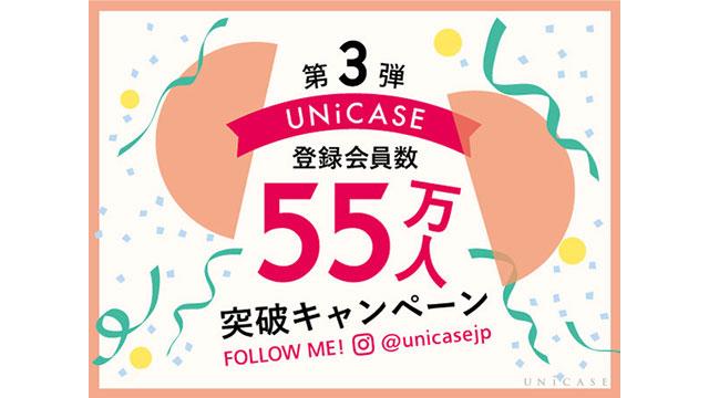 UNiCASE会員55万人突破キャンペーン第3弾