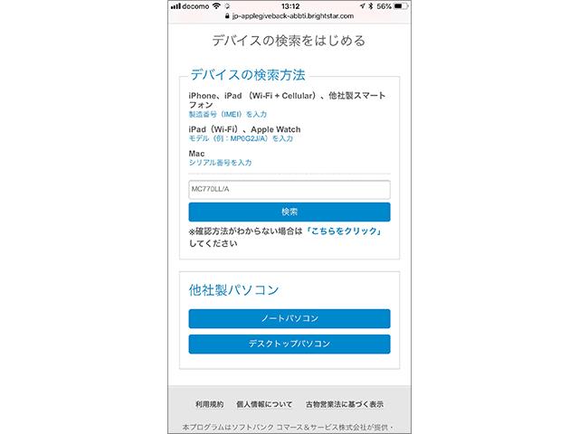 Apple GiveBackの申し込み方法