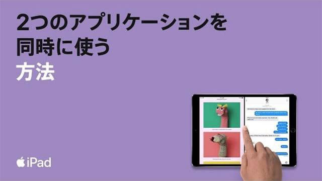 iPad — 2つのアプリケーションを同時に使う方法