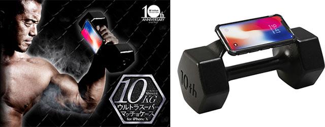 10kgウルトラスーパーマッチョケース for iPhone X
