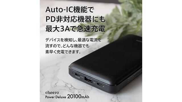 cheero Power Deluxe 20100mAh