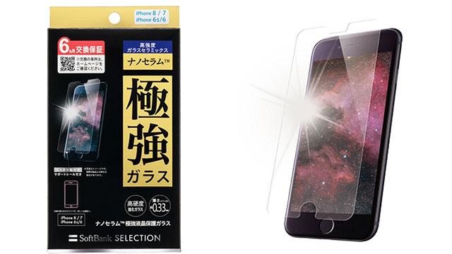 SoftBank SELECTION ナノセラム™極強液晶保護ガラス for iPhone 8 / 7 / 6s/6