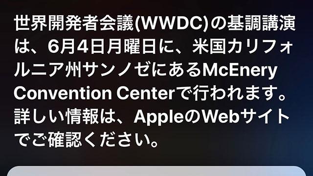 SiriのWWDCに関する回答