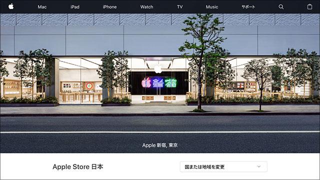 Apple Store公式サイト