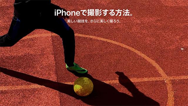 iPhoneで撮影する方法