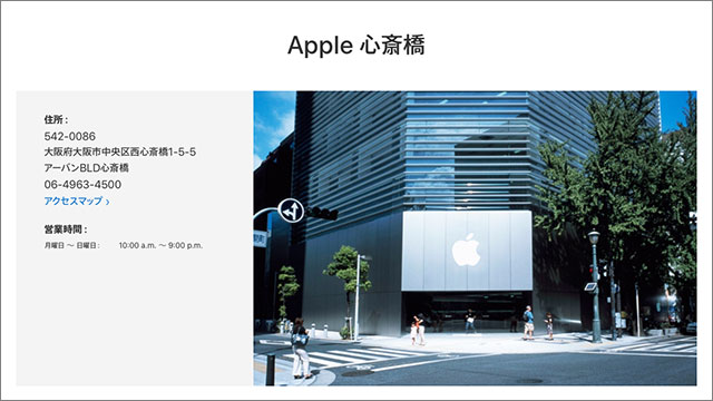 Apple 心斎橋