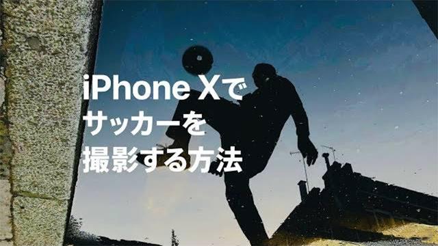 iPhone Xでサッカーを撮影する方法