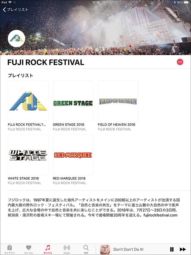 FUJI ROCK FESTIVA