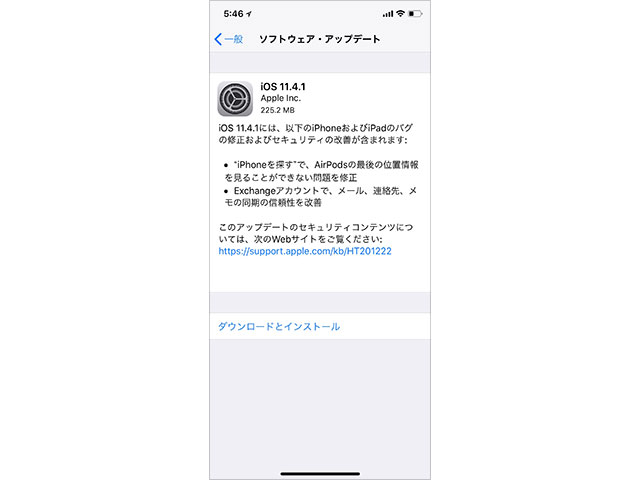 iPhone/iPad/iPod touch用 iOS 11.4ソフトウェア・アップデートの情報画面