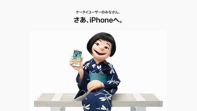 """""""ケータイからiPhoneへの乗り換え"""""""
