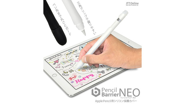 Pencil Barrier NEO