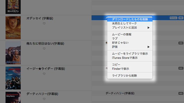 iTunes映画