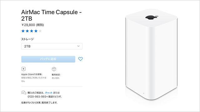 AirMac Time Capsule - 2TB