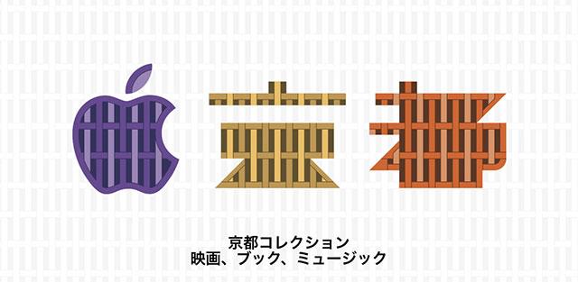 iTunes Store 京都コレクション